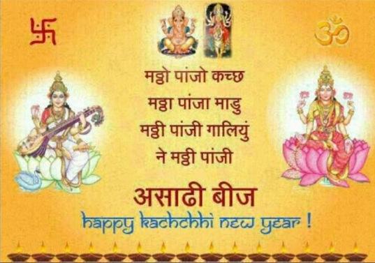 Ashadhi Beej 2014 Date – Ashadhi Bij 2014 Date and Day Details