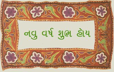 Ashadhi Bij SMS – Happy Ashadhi Beej SMS in Gujarati and Hindi