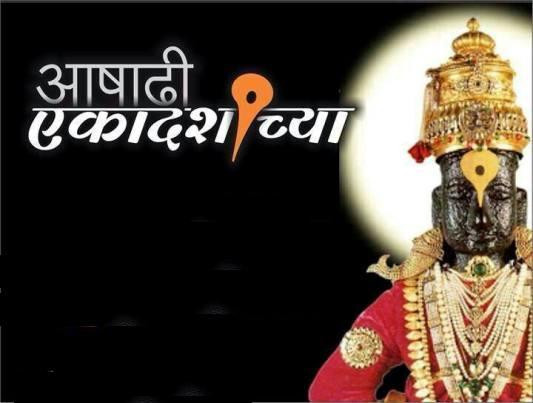 Ashadhi Ekadashi 2014 Date