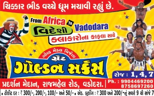 Circus in Vadodara – List of Circus Visits Vadodara Every Year