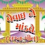 Mor Tari Sonani Chanch Lyrics – Famous Gujarati Lagna Geet / Wedding Song