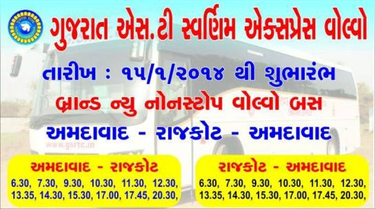 GSRTC Volvo Bus Time Table Rajkot to Ahmedabad – Gujarat ST Volvo Timing for Rajkot to Ahmedabad