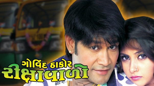Govind Thakor Rikshawalo - Gujarati Movie 2014 Poster and Cast Crew Details