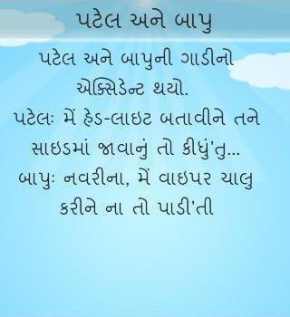 Gujarati Shayari Sms Messages Gujarati Messages For | Auto ...