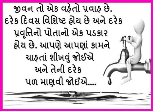 Gujarati Sad Shayari SMS Collection in Gujarati Languages | In Gujarat