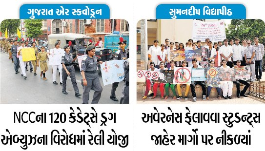 International Day Against Drug Abuse and Illicit Trafficking Awareness Event In Vadodara