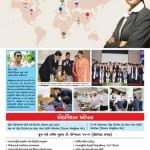 Jindal School of Hotel Management in Vadodara Gujarat