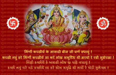 Kutchi New Year SMS and Scraps – Kutchi Ashadhi Beej SMS