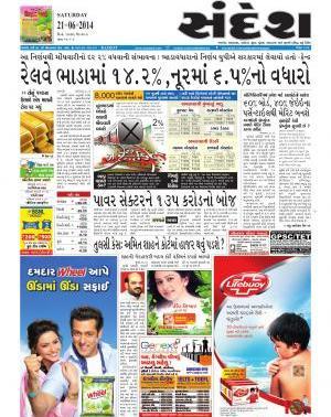 Newspapers in Rajkot – List of Local Gujarati News Paper in Rajkot City
