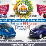 TATA MOTORS Special Offers in Gujarat – Exchange Offers by TATA MOTORS