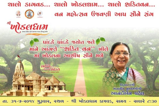 65th Van Mahotsav 2014 in Gujarat at Khodaldham Kagwad - Date  Details