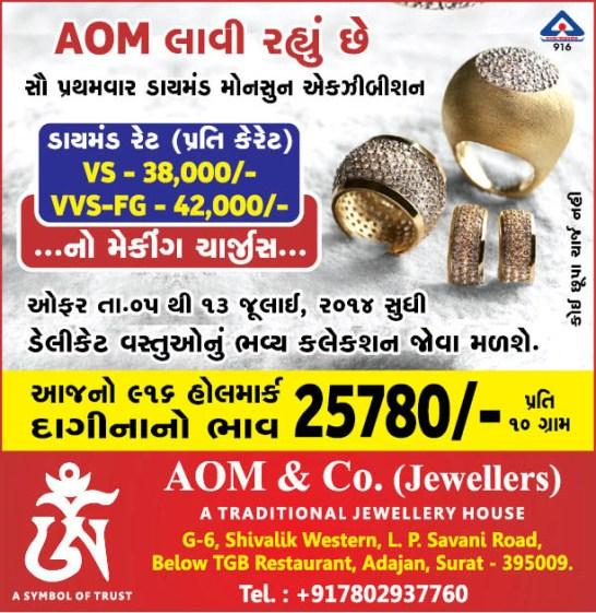 AOM  Co Jewellers in Surat Gujarat  AOM Jewellers in Surat Gujarat