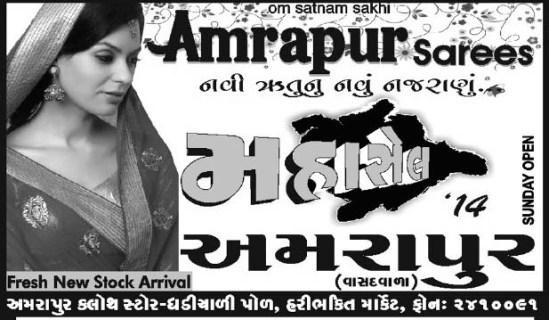 Amrapur Saree in Vadodara - MAHA SALE in Amrapur Saree at Vadodara