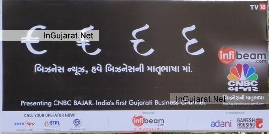 CNBC TV18 Broadcast Launches Gujarati Business Channel is CNBC Bajar