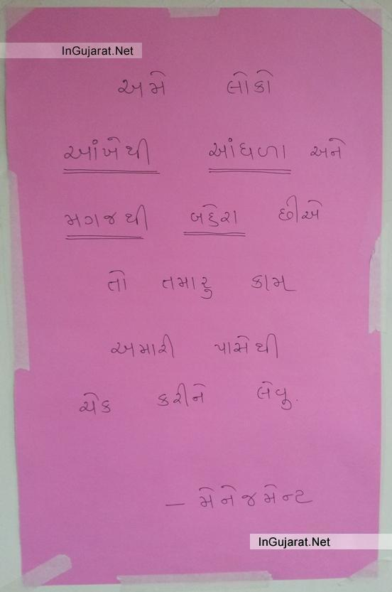 Comedy Gujarati Photos Funny Images on Whats Up and Facebook