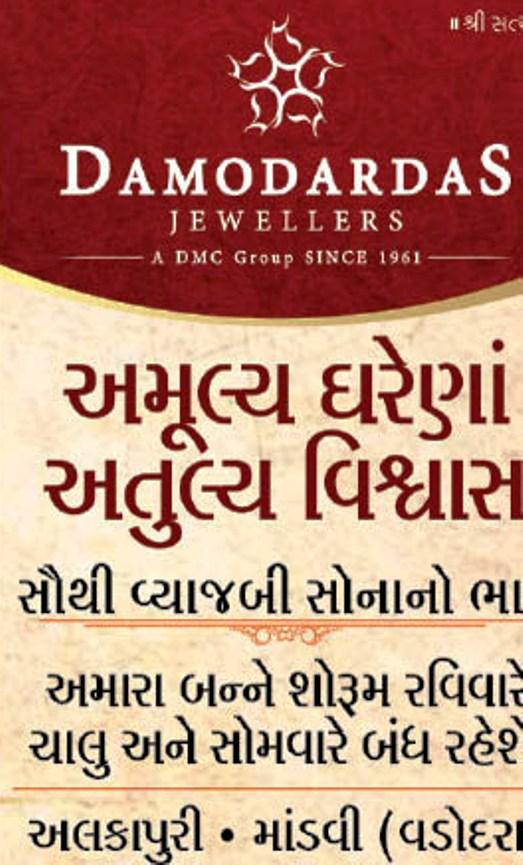 Damodardas Jewellery Showroom in Vadodara - DMC Jewellers Baroda