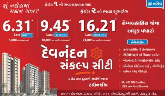 Devnandan Sankalp City Ahmedabad