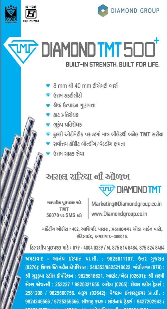 Diamond TMT and Procon Pvt. Ltd. in Ahmedabad Gujarat