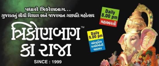 Ganesh Utsav Rajkot 2014 - Ganpati Festival Celebration in Rajkot Starts from August 2014