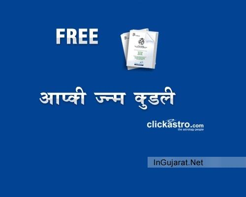 Get Your Janam Kundali Free Online in Hindi English at ClickAstro