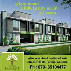 Green Forest in Ahmedabad