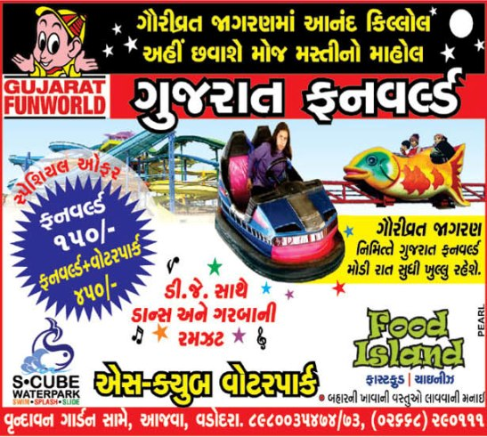 Gujarat Fun World Water Park in Vadodara - Special Offer for Gauri Vrat Jagran July 2014