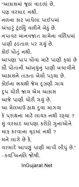 Gujarati Kavita By Anil Joshi for Rainy Season