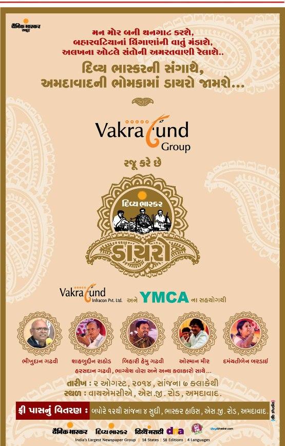 Gujarati Lok Dayro in Ahmedabad on 2nd August 2014 at YMCA Club Ahmedabad Gujarat