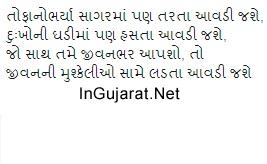Gujarati Shayari Image in Gujarati Font - Latest SMS Shayri in Gujarati Language Pictures