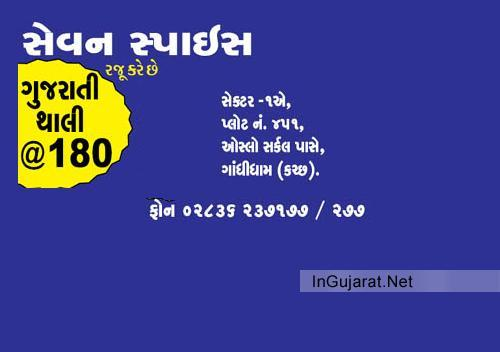 Gujarati Thali in Gandhidham by Gujarati Restaurant SEVEN SPICE at Only Rs180