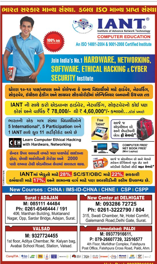 IANT Institute in Surat Gujarat  Address  Branch