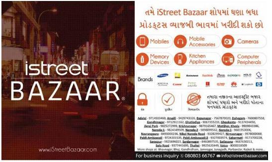 Istreet Bazaar in Surat - Istreet Internet Shopping Surat Gujarat