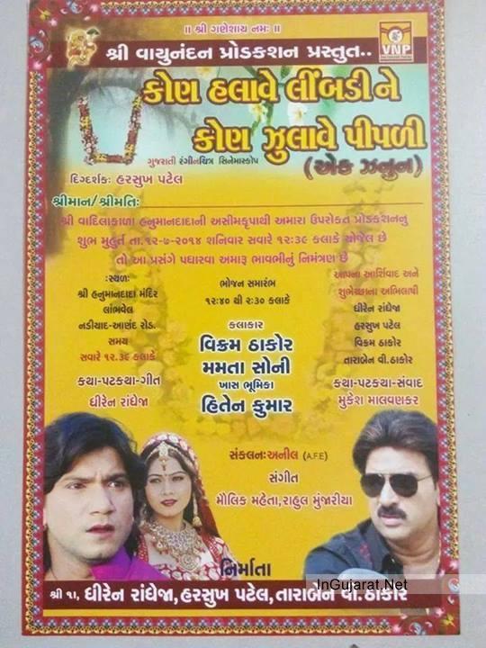 Kon Halave Limdi Ne Kon Zulave Pipdi (Aek Zanun) - New Gujarati Film 2014 Muhurat