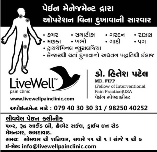 LIVEWELL Pain Clinic in Ahmedabad Gujarat