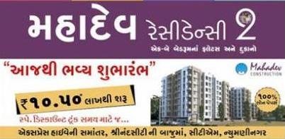 Mahadev Residency 2 Ahmedabad - 1 BHK  2 BHK Flats & Shops at New Maninagar Ahmedabad
