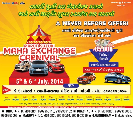 Maruti Suzuki Maha Exchange Carnival in Mandvi from 5th and 6th July 2014
