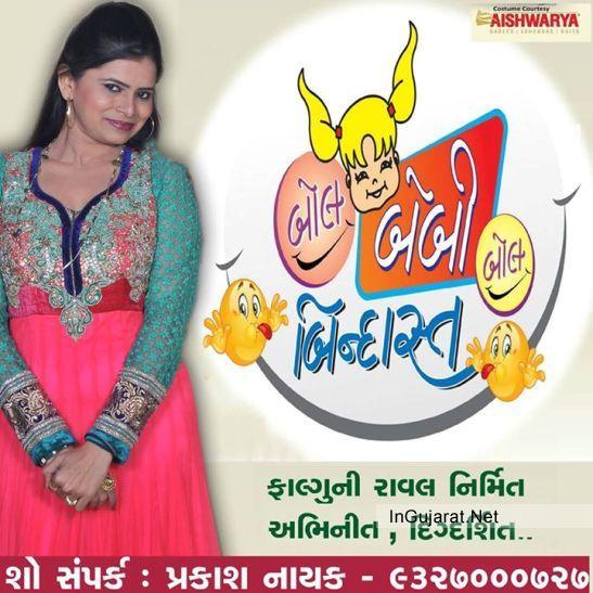 "New Social Gujarati Play ""Bol Baby Bol Bindast Bol by Falguni Rawal"" Latest Gujarati Natak 2014"