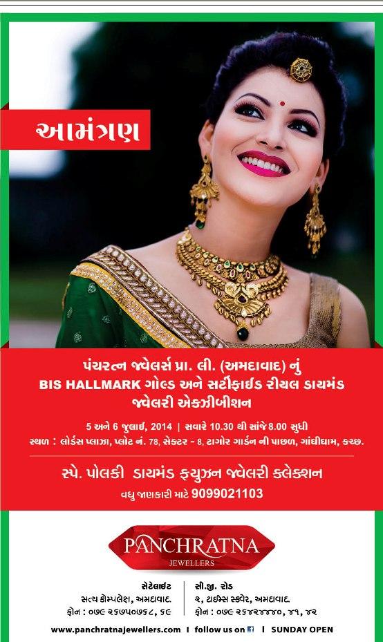 Panchratna Jewellers in Gandhidham Gujarat