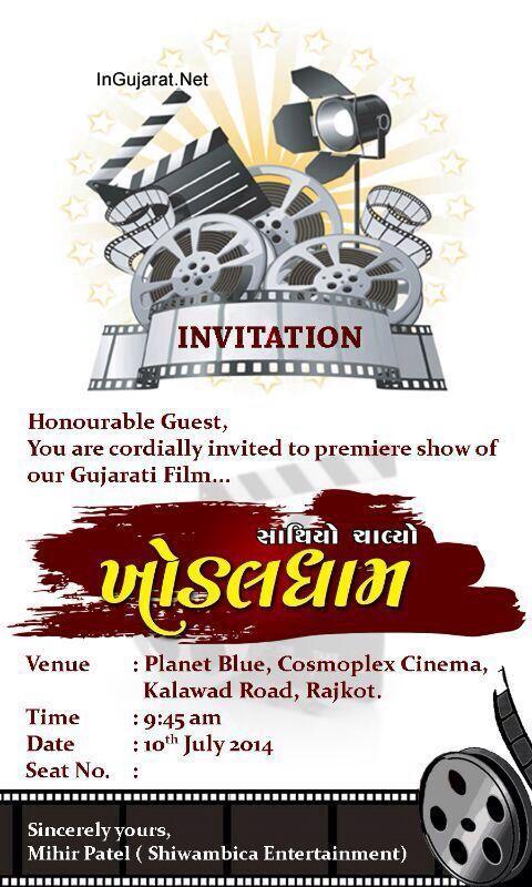 Premier Show of Sathiyo Chalyo Khodaldham Gujarati Film on 10 July 2014 Cosmoplex Cinema Rajkot