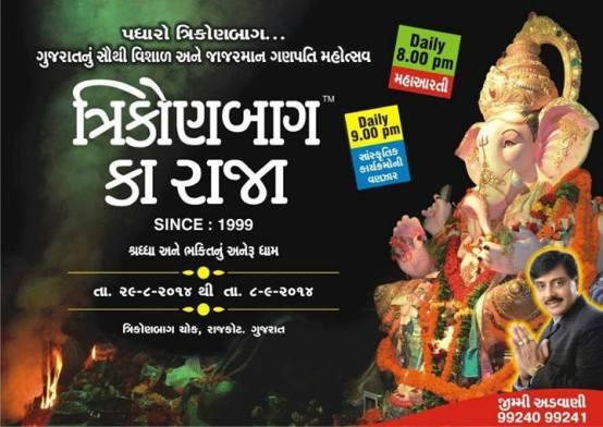 President of Shiv Sena for Saurashtra Region JIMMY ADVANI declared dates for Trikon Baug Ka Raja Rajkot 2014