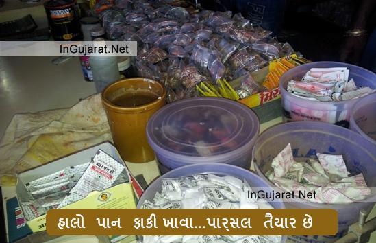 Ready Parcel Faki with Baba 135 Tobacco and Chuna at PAN Shop Gujarat