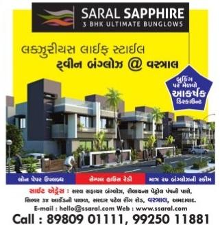 Saral Sapphire Ahmedabad