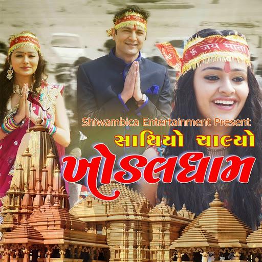Sathiyo Chalyo Khodaldham – Gujarati Movie Show Timings in ALL Over Gujarat