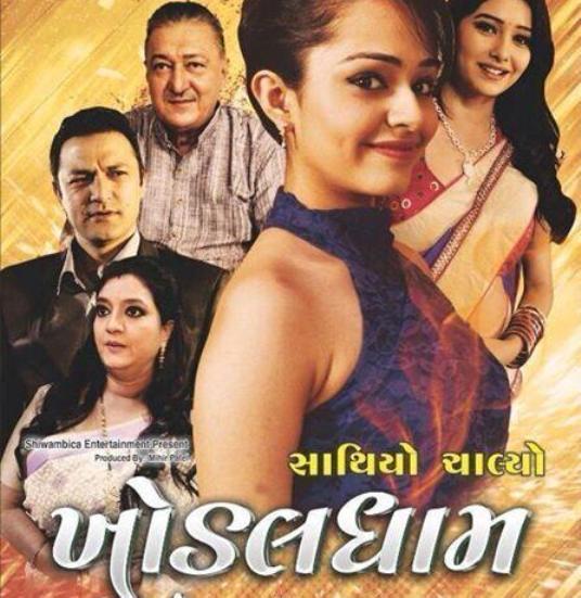 Sathiyo Chalyo Khodaldham Gujarati Film - Upcoming Gujarati Movie 2014