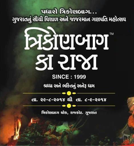 Trikon Baug Ka Raja Rajkot 2014 - Famous Ganpati Mahotsav Trikon Bagh Ka Raja 2014 Dates Announced