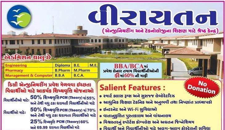 Veerayatan Group of  Institutions in Kutch  Gujarat