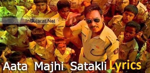 Aata Majhi Satakli Song Lyrics - Singham Returns Song Aata Majhi Satakli Lyrics Free Download