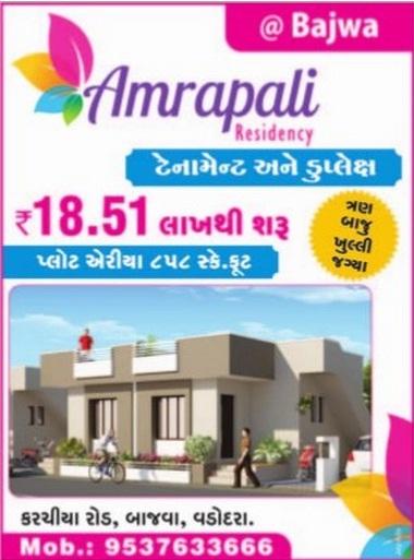 Amrapali Residency in Vadodara - Tenament and Duplex at Bajwa Vadodara
