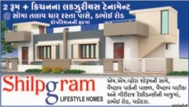 Shilpgram in Vadodara - 1 BHK Luxurious Tenament at Dabhoi Road Vadodara