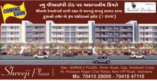 Shreeji Plaza in Vadodara by Shreenath Developers